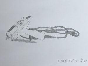 D7B0BE6B-5E9F-4B5C-95D4-0034A9E26C30